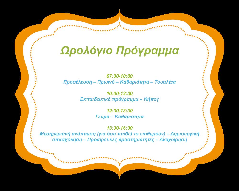 orologio-programma